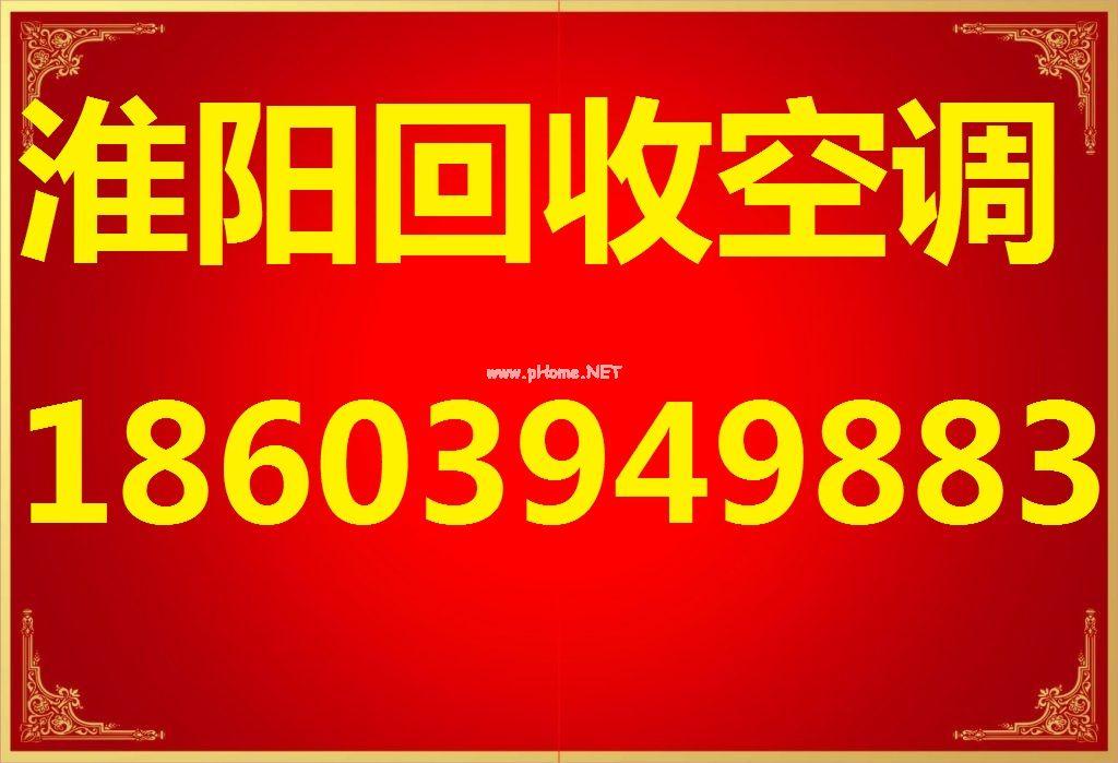 周口淮阳县上门回收家电回收空调电话:186 0394 9883