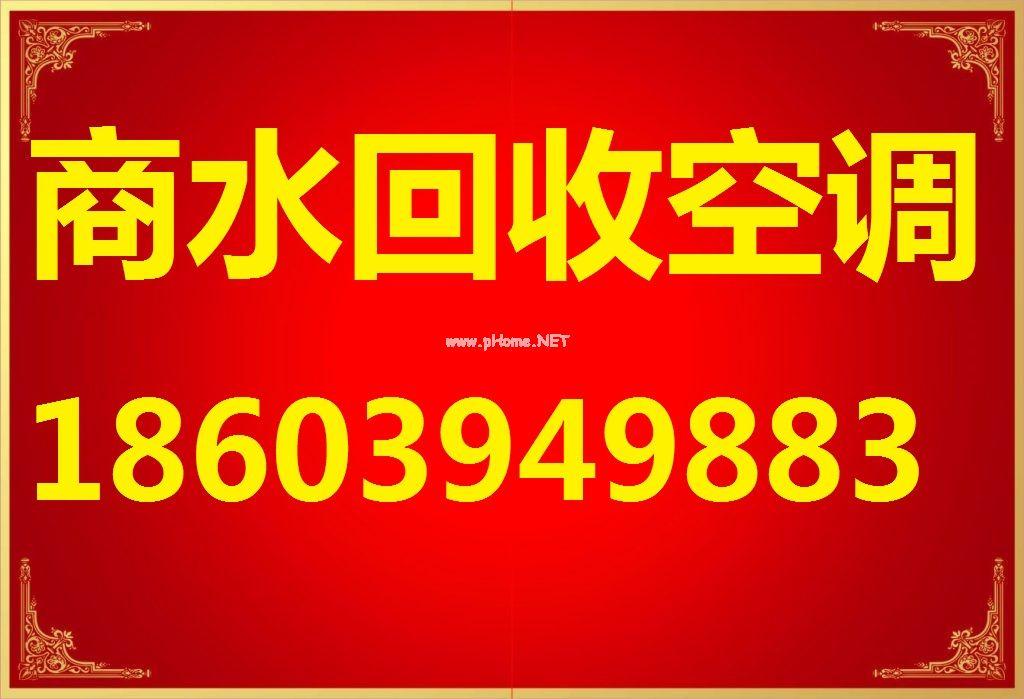 商水县上门回收家电回收空调电话:186 0394 9883(图文)
