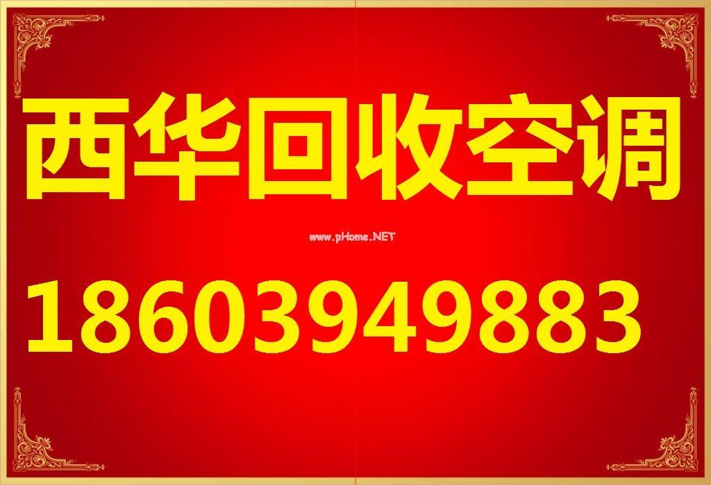 空调回收西华中央空调回收联系电话:186 0394 9883(图文)