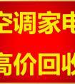 淮阳县回收空调高价回收中央空调各种家电回收电话(图文)